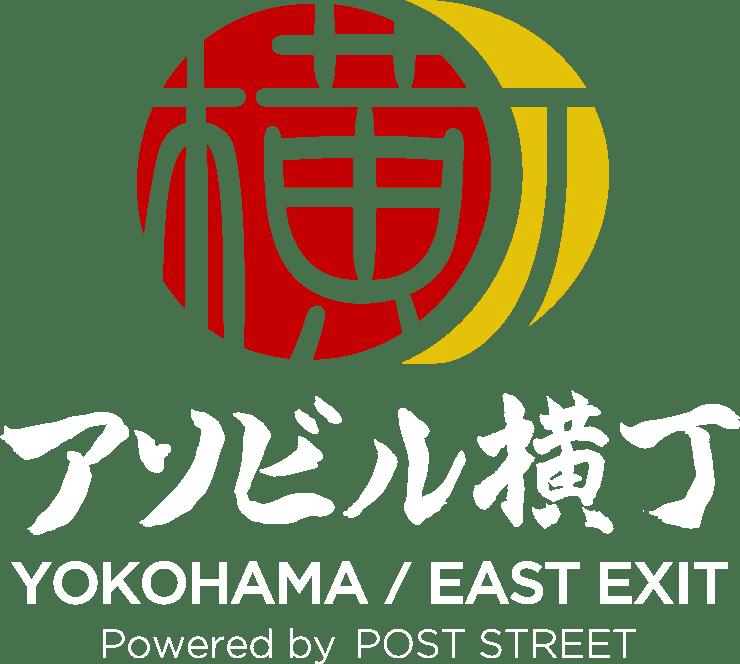 アソビル横丁 YOKOHAMA/EAST EXIT