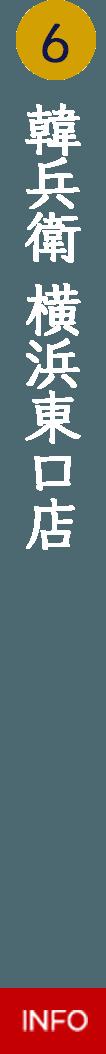6 韓兵衛 横浜東口店