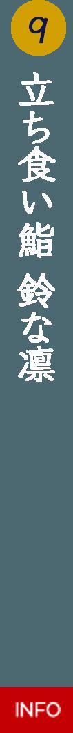 9 立ち食い鮨 鈴な凛